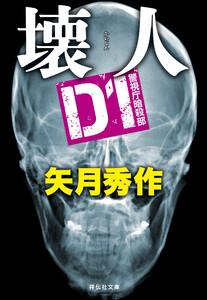 壊人――D1警視庁暗殺部 電子書籍版