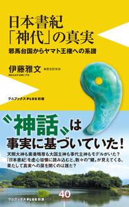 日本書紀「神代」の真実 - 邪馬台国からヤマト王権への系譜 -