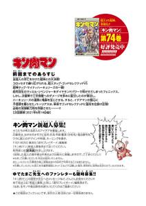 『キン肉マン』 第349話 タッグ屋の原点!!の巻