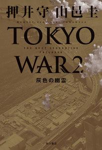 THE NEXT GENERATION パトレイバー TOKYO WAR 2 灰色の幽霊 電子書籍版