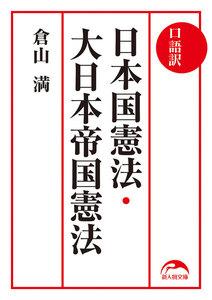 口語訳 日本国憲法・大日本帝国憲法 電子書籍版