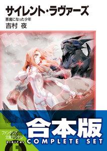 【合本版】サイレント・ラヴァーズ 全4巻