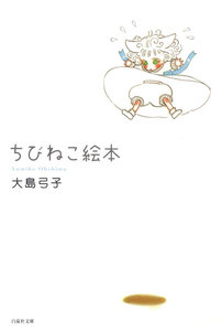 ちびねこ絵本 電子書籍版