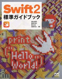 Swift 2標準ガイドブック