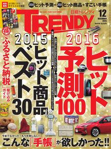 日経トレンディ (TRENDY) 2015年12月号