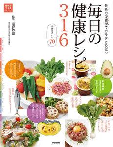 毎日の健康レシピ316