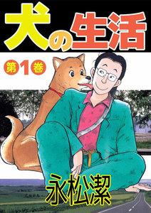 犬の生活 1巻