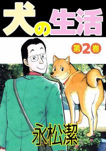 犬の生活 2巻