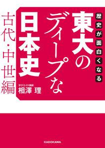 歴史が面白くなる 東大のディープな日本史【古代・中世編】