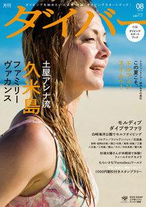 月刊ダイバー 2016年8月号