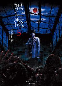 異骸-THE PLAY DEAD/ALIVE- (5)【特典ペーパー付き】