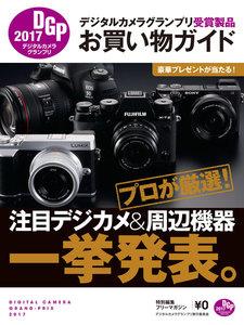 デジタルカメラグランプリ受賞製品お買い物ガイド 2017