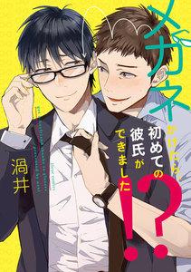 表紙『メガネかけたら、初めての彼氏ができました!?【電子特典付き】』 - 漫画