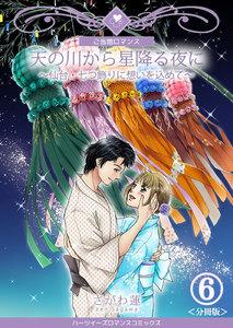 天の川から星降る夜に~仙台・七つ飾りに想いを込めて~【分冊版】 6巻