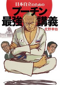 日本自立のためのプーチン最強講義(集英社インターナショナル) 電子書籍版