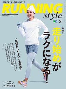 Running Style(ランニング・スタイル) 2017年3月号 Vol.96