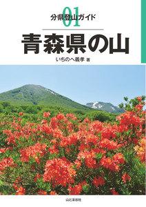 分県登山ガイド1 青森県の山
