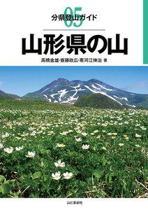 分県登山ガイド5 山形県の山