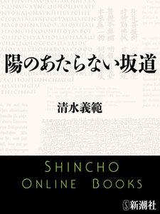 陽のあたらない坂道(新潮文庫) 電子書籍版