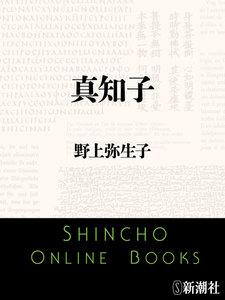 真知子(新潮文庫) 電子書籍版