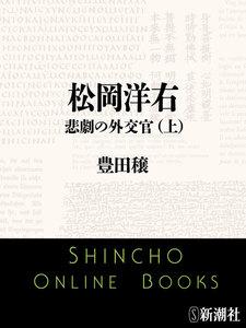 松岡洋右 悲劇の外交官(上)(新潮文庫) 電子書籍版