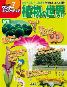 ワンダーキッズペディア7 植物 ~植物の世界~ 電子書籍版