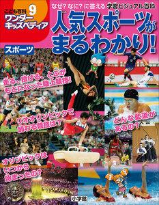 ワンダーキッズペディア9 スポーツ ~人気スポーツがまるわかり~ 電子書籍版