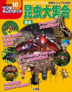 ワンダーキッズペディア10 昆虫 ~昆虫大集合~ 電子書籍版