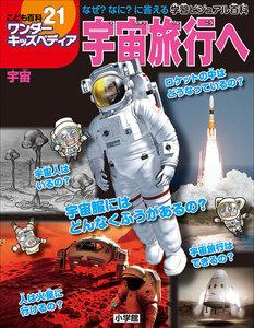 ワンダーキッズペディア21 宇宙 ~宇宙旅行へ~ 電子書籍版