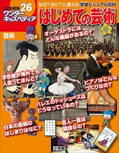 ワンダーキッズペディア26 芸術 ~はじめての芸術~ 電子書籍版