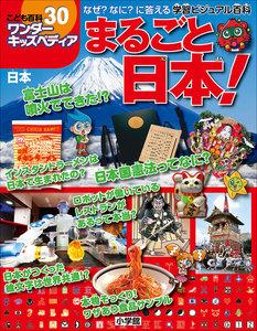 ワンダーキッズペディア30 日本 ~まるごと日本~ 電子書籍版