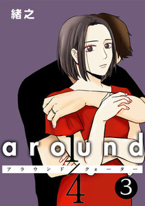around 1/4 (3)【フルカラー】