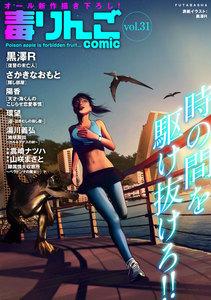 毒りんごcomic Vol.31