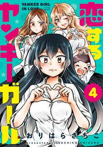 恋するヤンキーガール 4巻