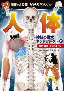 NHKスペシャル 人体-神秘の巨大ネットワーク- (2) 漫画でよめる! 脂肪・筋肉・骨のひみつ!