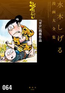 『ガロ』掲載作品 【水木しげる漫画大全集】