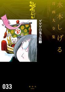 ゲゲゲの鬼太郎(5)【水木しげる漫画大全集】