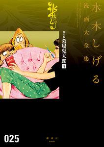 貸本版墓場鬼太郎 【水木しげる漫画大全集】