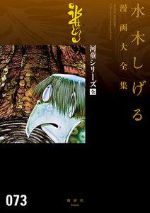 河童シリーズ[全] 【水木しげる漫画大全集】 電子書籍版