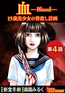 血 15歳美少女の皆殺し計画(分冊版) 4巻