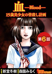 血 15歳美少女の皆殺し計画(分冊版) 6巻