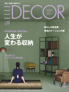 ELLE DECOR 2019年4月号 No.159