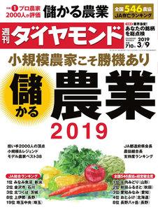 週刊ダイヤモンド 2019年3月9日号