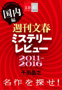 週刊文春ミステリーレビュー2011-2016[国内編] 名作を探せ!【文春e-Books】