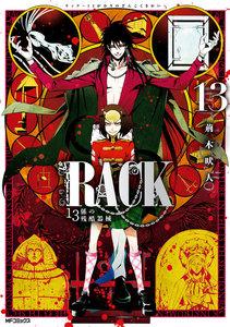 RACK―13係の残酷器械― 13巻