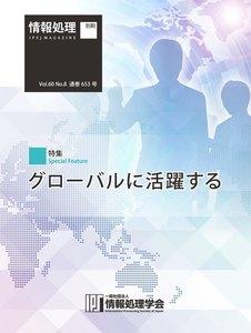情報処理2019年8月号別刷「《特集》グローバルに活躍する」 2019/07/15