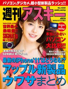 週刊アスキーNo.1240(2019年7月23日発行)