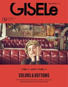 GISELe 2019年9月号