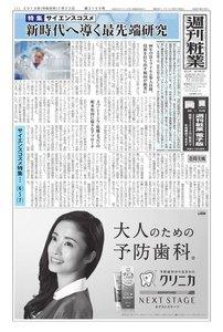 週刊粧業 第3169号