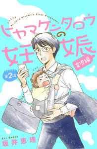 ヒヤマケンタロウの妊娠 育児編 分冊版 2巻